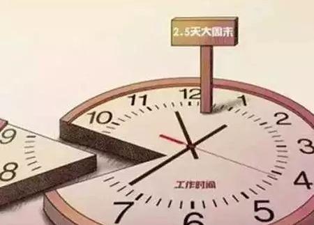 江苏发文探索实施2.5天小长假 鼓励弹性作息
