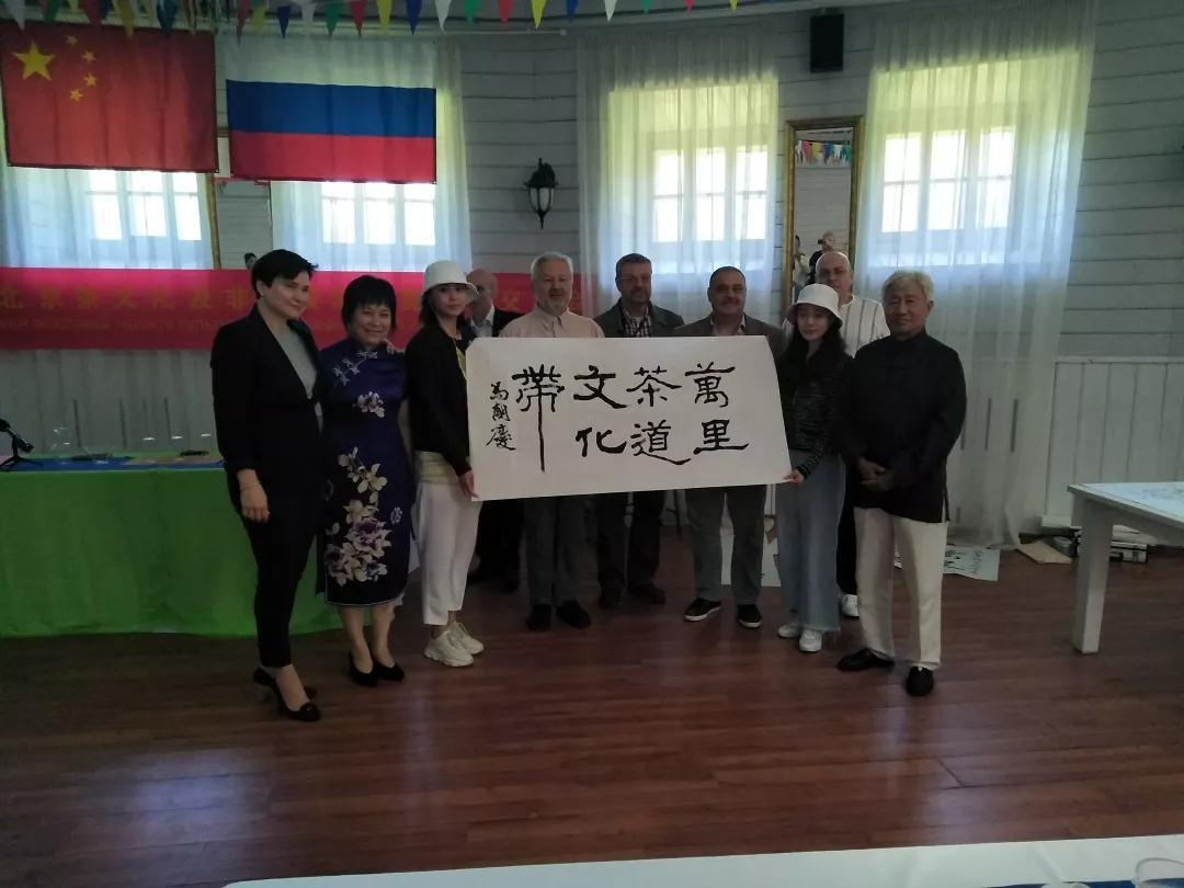 """""""北京茶文化和非遗展演莫斯科交流会""""成功举办"""