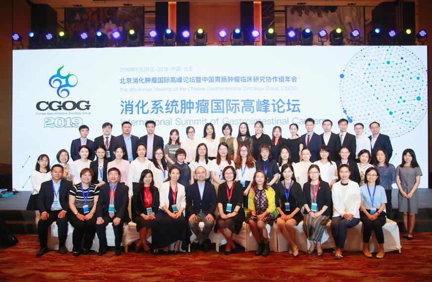 北京消化肿瘤国际高峰论坛暨CGOG2019年会隆重召开