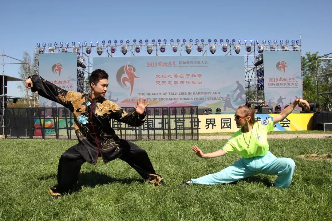 """太极连五洲 健康民相亲2019""""太极·北京""""国际健身交流大会在世园会举办"""