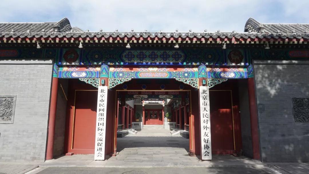 一座北京四合院装着几代人的深情、中外民间交往的佳话