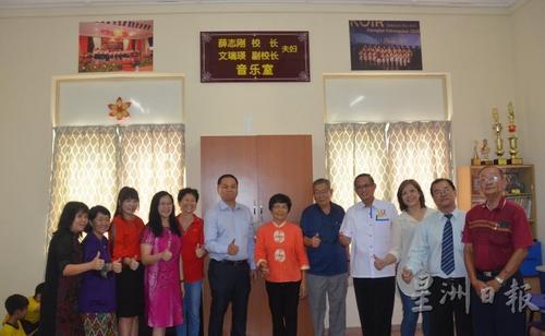 中国侨网文瑞瑛(左七起)和薛志刚夫妇为以他俩名字命名的音乐室牌匾揭幕。(来源:马来西亚《星洲日报》)