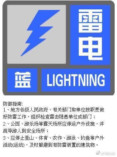 下班后快回家!北京多区发布雷电预警