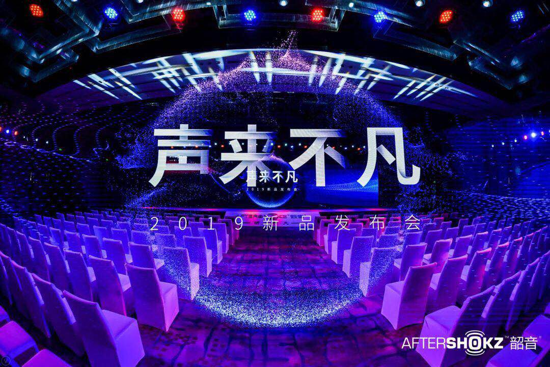 声来不凡,AfterShokz韶音2019新品发布
