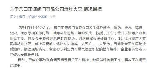 辽宁一公司发生爆炸起火致1死1伤 负责人已被控制