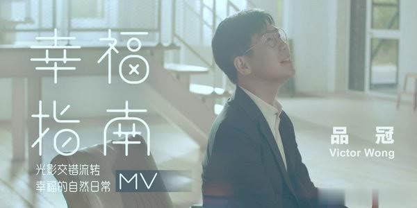 品冠《幸福指南》MV上线 光阴流转间体会日常的幸福
