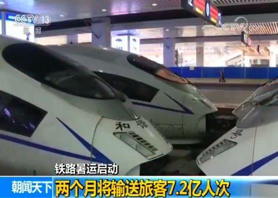 铁路暑运正式启动_7月10日起将实施新列车运行图