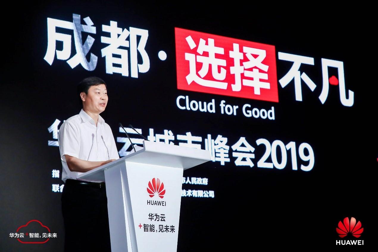 华为云+AI+5G加速四川实现高质量发展
