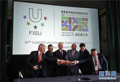俄罗斯叶卡捷琳堡市获得2023年世界大学生夏季运动会举办权
