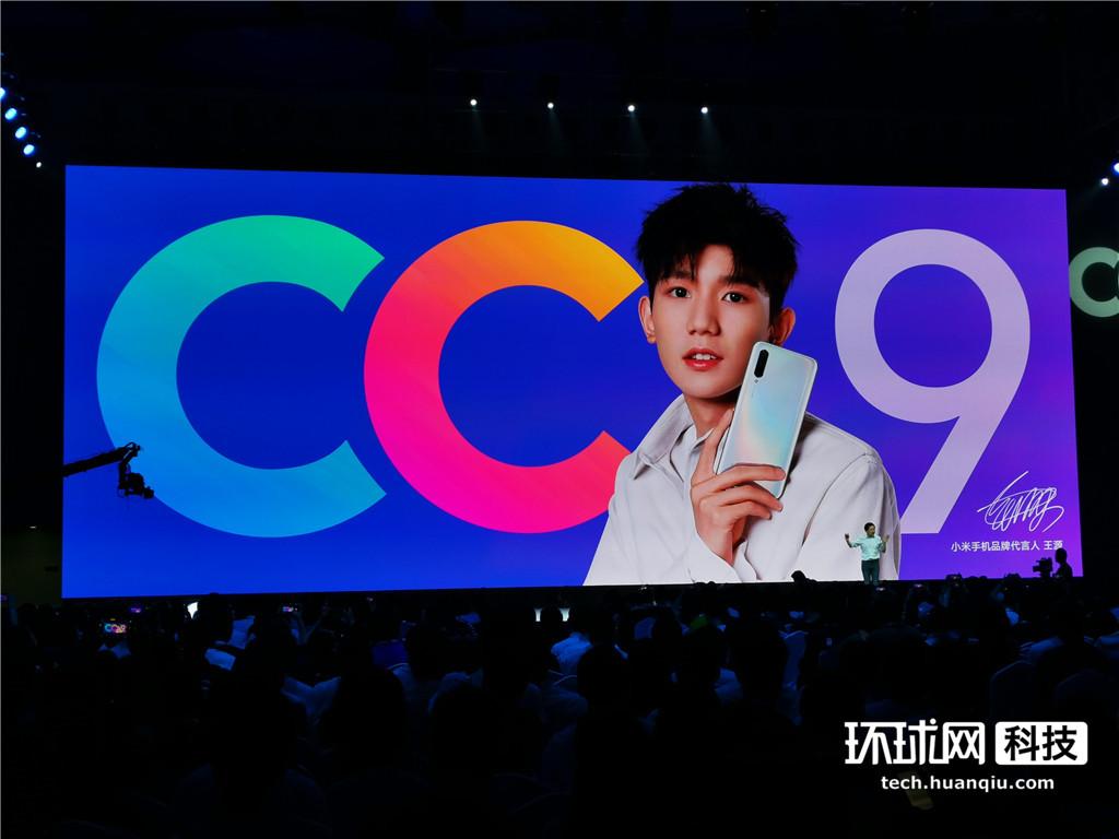 小米CC9系列发布:主打年轻潮流