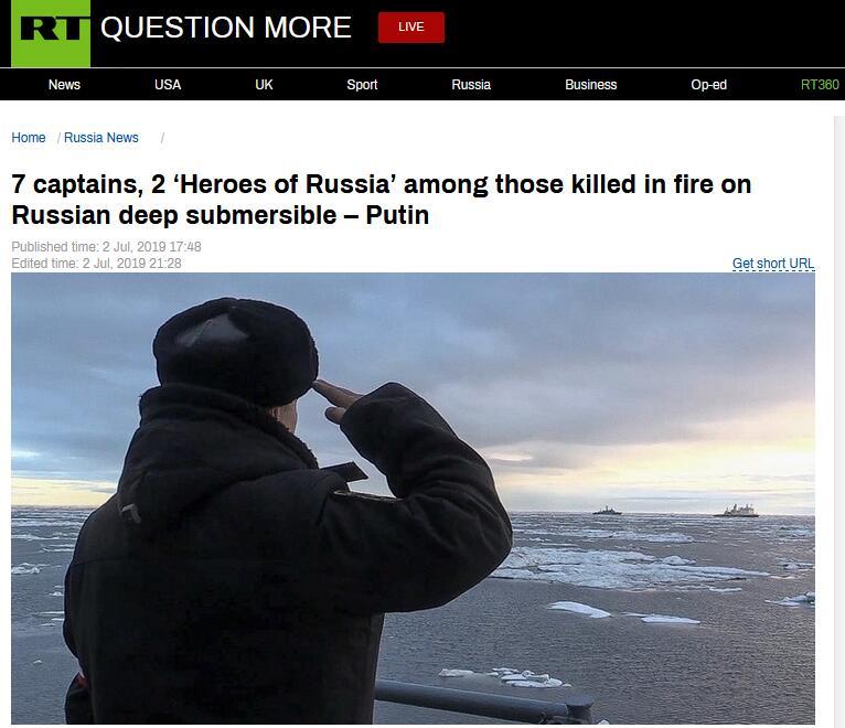 """俄罗斯深潜器遇难者中有2名""""俄罗斯英雄"""""""