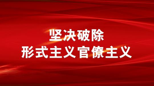 江苏:坚决防止和破除形式主义官僚主义