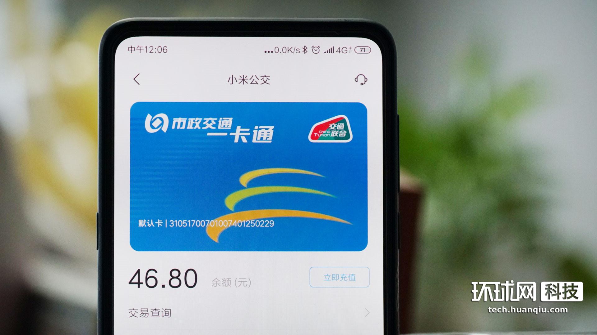 今起北京市全面取消手机一卡通开卡费
