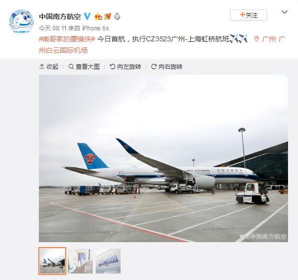 南航首架空客A350今日首航 执飞广州至上海航线