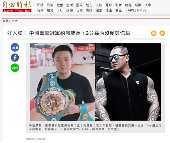 """你怎么看?大陆搏击冠军""""约战""""台湾网红:3分钟内没倒算你赢!"""