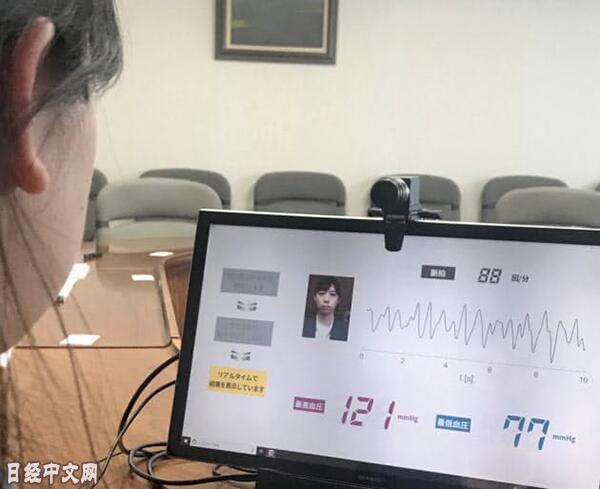 拍个照量血压?日企非接触型测体技术实用化