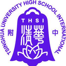 清华附中国际学校
