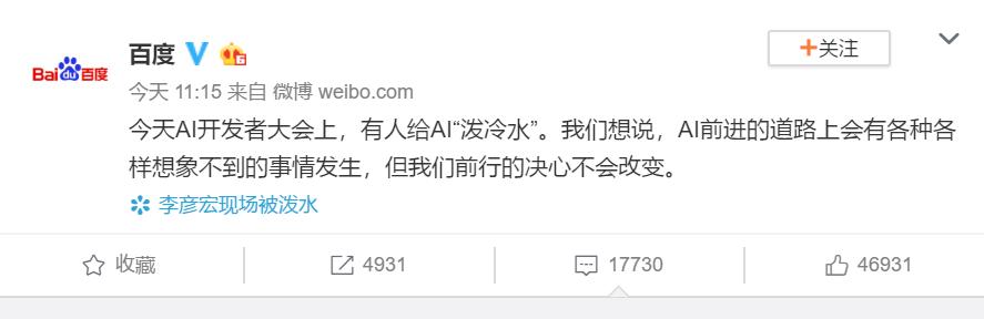 百度官方回应李彦宏被泼水:AI前行决心不会变