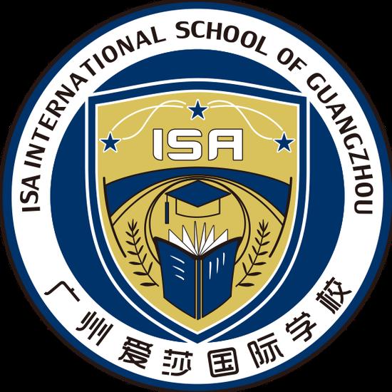 广州爱莎国际学校