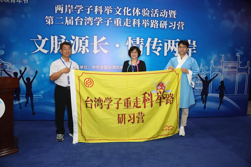 """第二届""""台湾学子重走科举路研习营""""在福建福州开营"""
