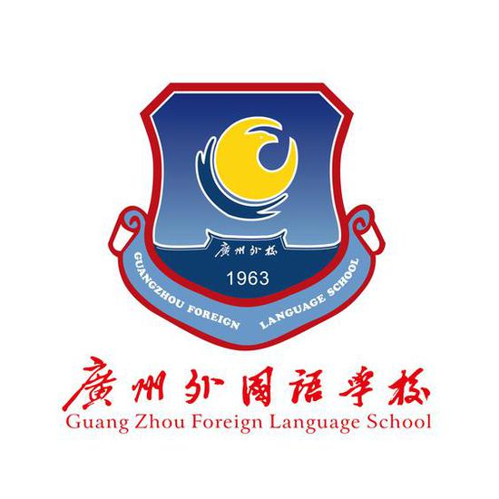 广州外国语学校国际课程中心