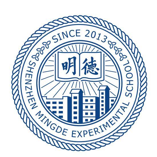 深圳明德实验学校