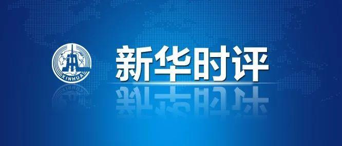 依法严惩暴力分子 维护香港繁荣稳定