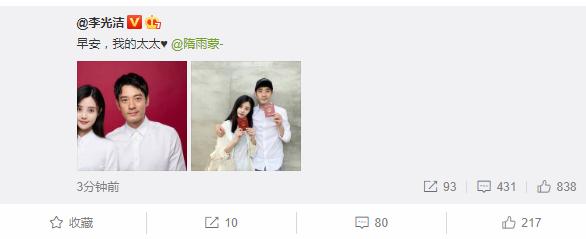 恭喜!38岁李光洁宣布结婚 娇妻是90后女演员