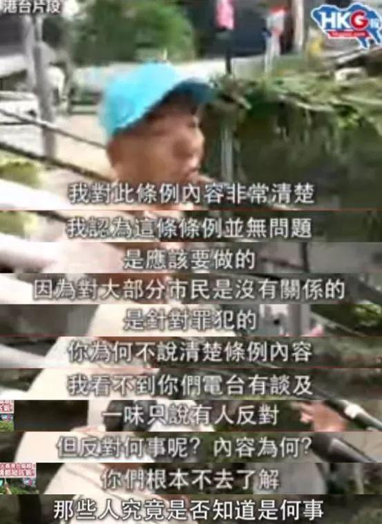 香港大爷维护修例视频走红,香港网友:讲出我心声