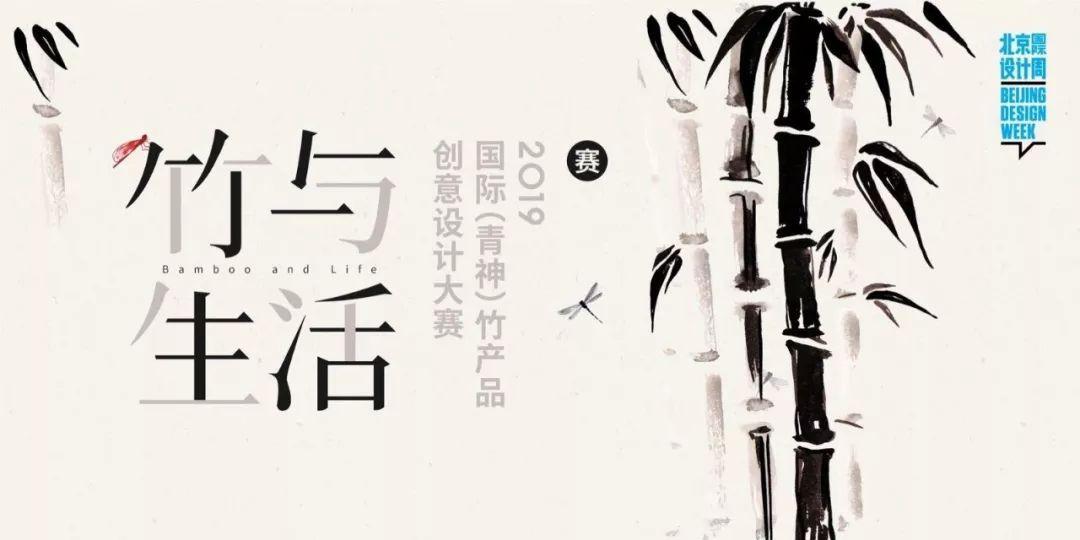 """""""竹与生活""""2019国际(青神)竹产品创意设计大赛作品征集结束"""