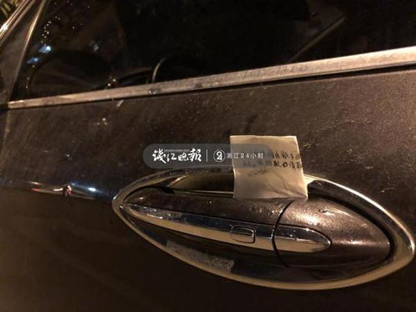 """温州高中生撞坏车留字条负责,车主寄语""""希望你们坚持本色"""""""