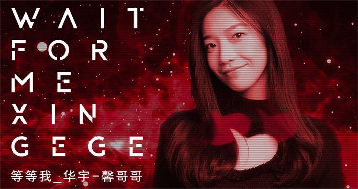 华宇-馨哥哥新曲《等等我》 唱作才女坚毅逐梦初心