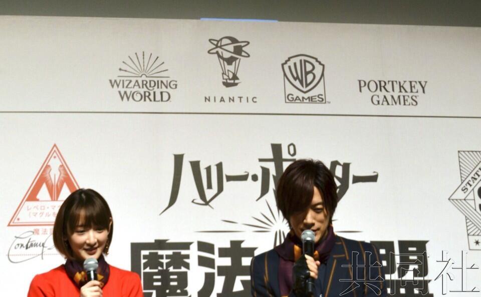美国游戏公司Niantic在日本推出《哈利波特》手游