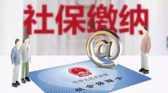 南京机关事业单位社保缴费基数上限降低3093元