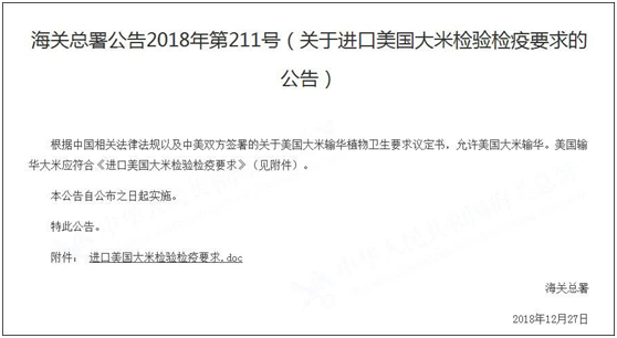 """史上首次!""""开绿灯""""两年后,中国进口美国大"""