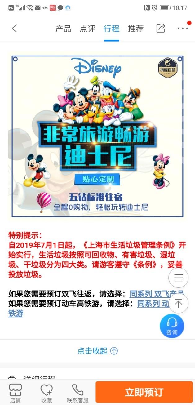 """携程在上海推出""""垃圾分类旅游无忧""""活动"""