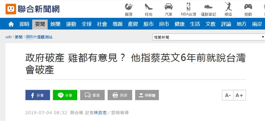 """郭台铭称台湾会""""破产"""",蔡英文酸""""连鸡都有意见""""被打脸"""