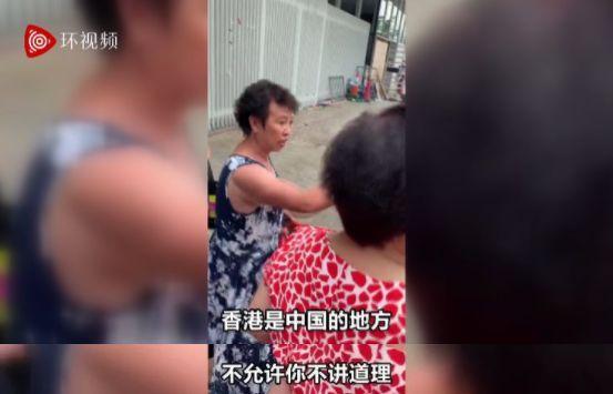 【立法会外怒斥反对派】香港大妈:我以中国人为豪啊!