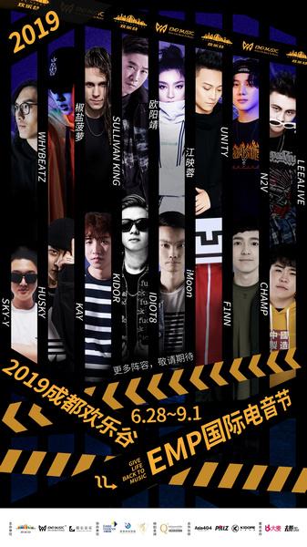 2019成都欢乐谷EMP国际电音节 国际乐人开启硬核里程碑