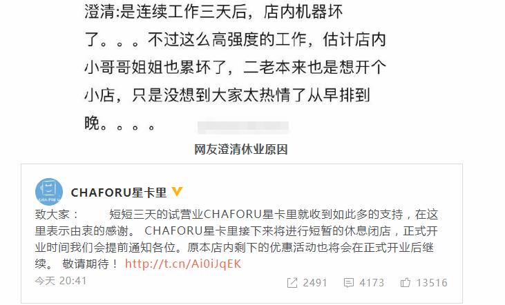 王俊凯爸妈奶茶店宣布休业 粉丝太热情机器坏了