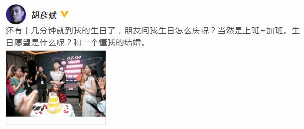 胡彦斌工作中度过生日 许愿和一个懂自己的人结婚