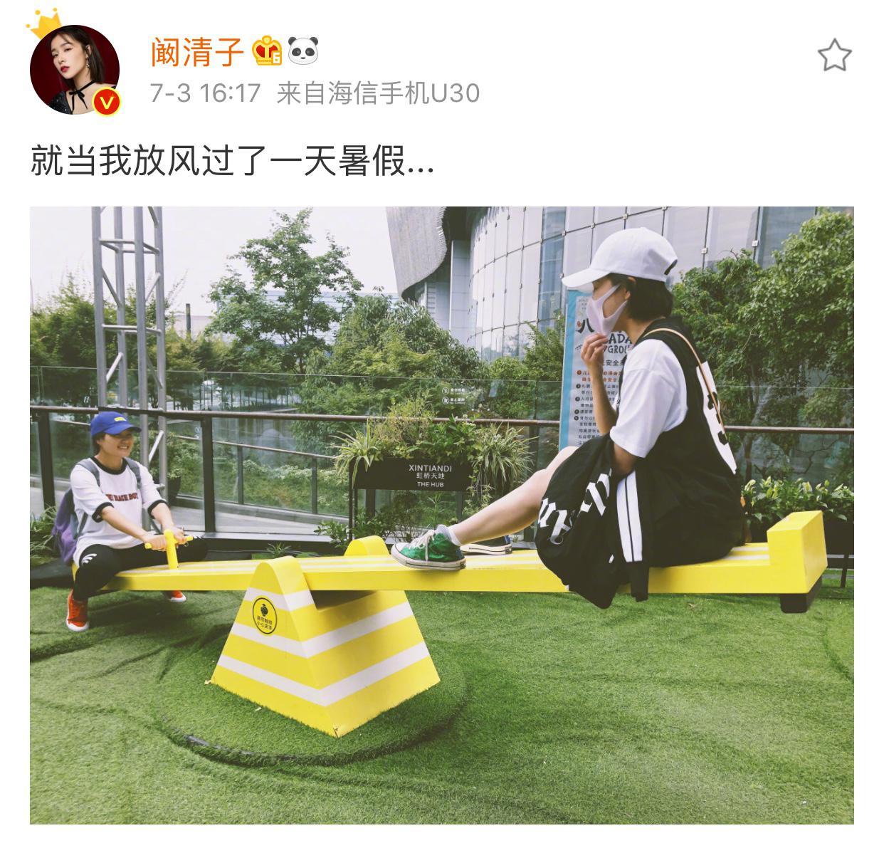 """阚清子剧组放风乐趣多 被网友调侃""""阚三岁"""""""
