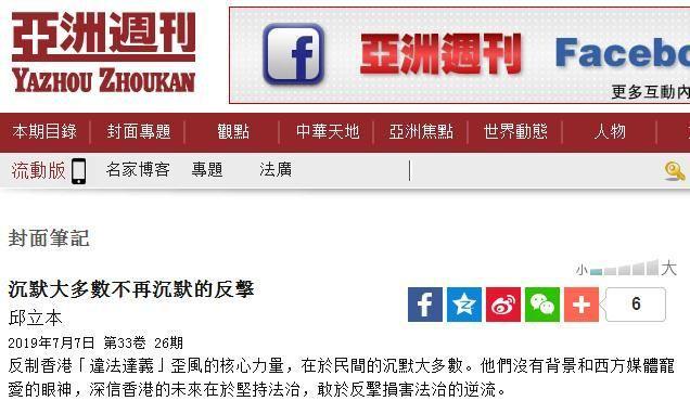 港媒:反制香港的歪风,靠他们!