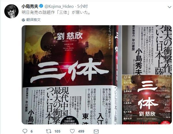 《三体》日文版明日发行:小岛秀夫力捧
