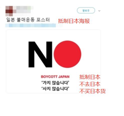 韩国网友发起抵制日货运动 数十个日本品牌被拉黑