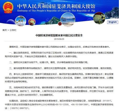 中使馆提醒赴斐济公民:关注当地天气 防范登革热