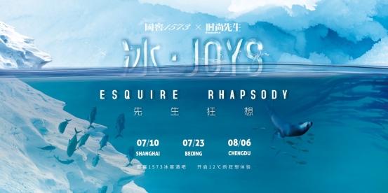 冰·JOYS/先生狂想沪京成巡展启动在即 王千源黄景瑜黄觉将实力演绎白酒冰饮新潮生活