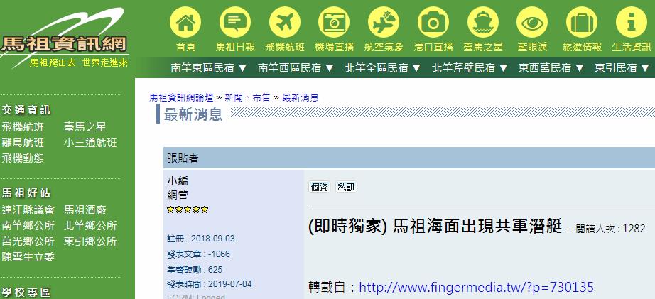 """台网媒声称解放军潜艇在马祖海面""""刻意浮出"""",网友批:可疑的媒体"""