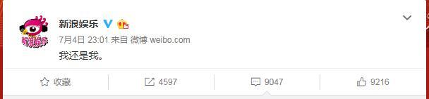 新浪娱乐微博短暂注销 网友:连自己人都不放过