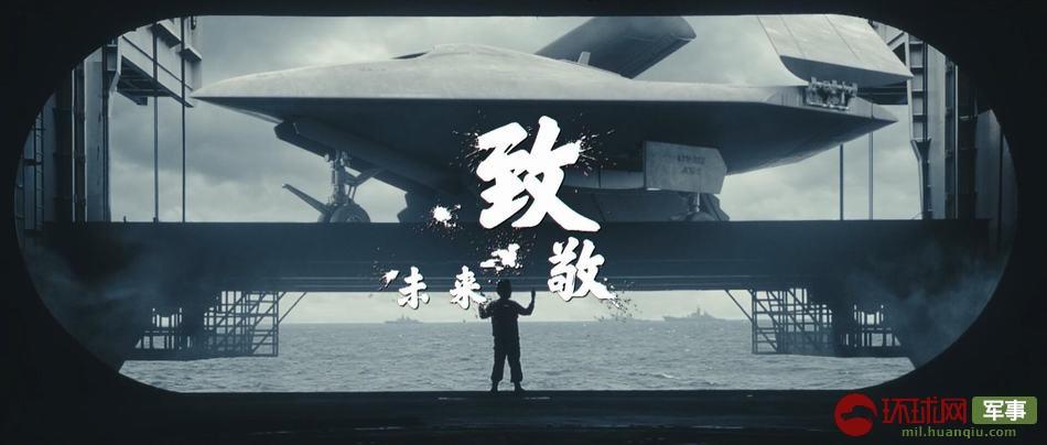 """歼8首飞50年留""""彩蛋"""" 致敬未来舰载无人机出场"""